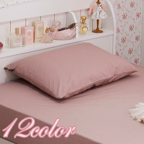 カラー枕カバー(M・43×63)1,008円(税込)